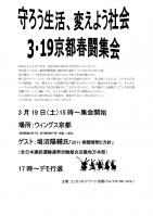 中画質11春闘集会ビラ_01