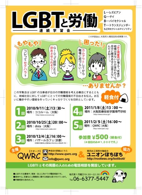 qwrc_work_chirashi.jpg